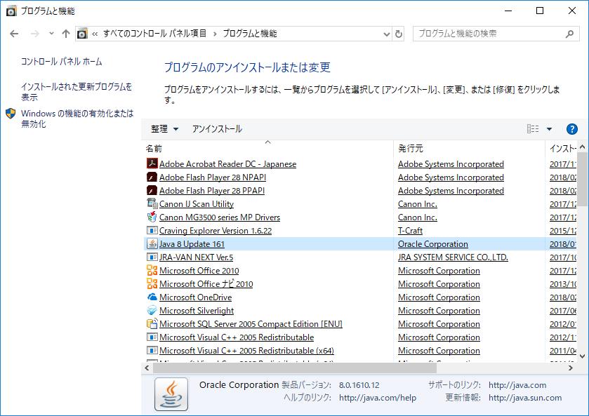 java 8 update 221 ダウンロード